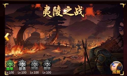 图3 全新副本夷陵之战.jpg