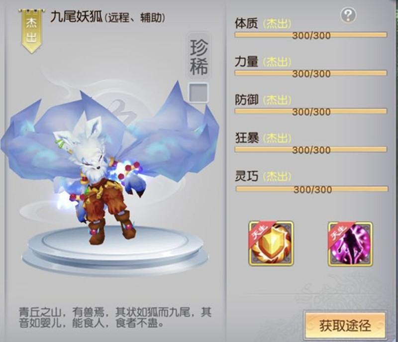 图3 九尾妖狐.jpg