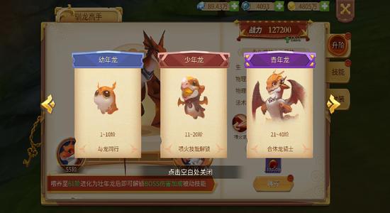 图4 驯龙玩法化身龙骑士.jpg